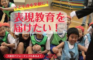 大道芸人KERAによるクラウドファンディングへのチャレンジ 応援よろしくお願いします!